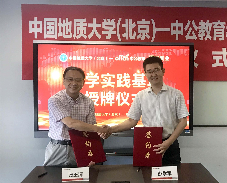 中国地质大学(北京)信息工程学院院长张玉清老师与中公教育集团副总裁彭学军老师签约