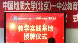 """""""中国地质大学(北京)—中公教育教学实践基地""""授牌仪式顺利举行"""
