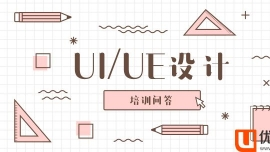 杭州UI设计培训有用吗?