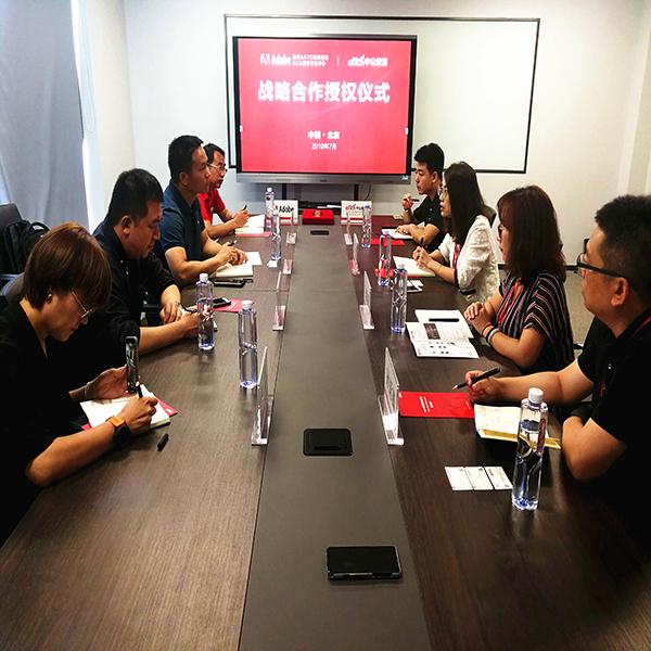 中公教育优就业与Adobe中国授权培训中心举行战略合作授牌仪式
