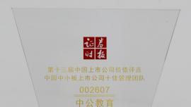 """中公教育荣获""""第十三届中国上市公司价值评选""""三项大奖"""