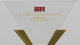 """中公教育榮獲""""第十三屆中國上市公司價值評選""""三項大獎"""