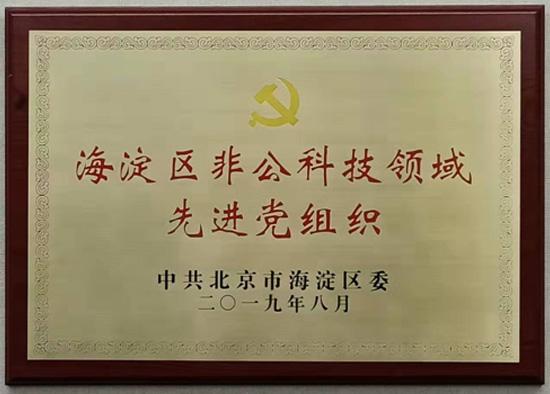 """""""海淀区非公科技领域先进党组织""""称号"""