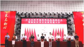 中公教育黨委獲評海淀區非公科技領域先進黨組織稱號