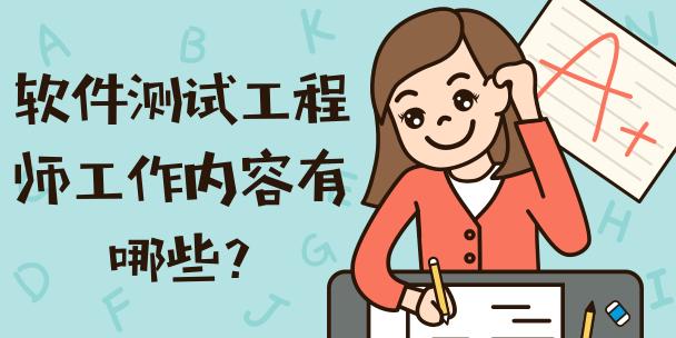 杭州软件测试工程师工作内容有哪些?