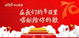 """中公教育党委""""时代新人说——我与祖国共成长"""" 演讲比赛总决赛圆满落幕"""