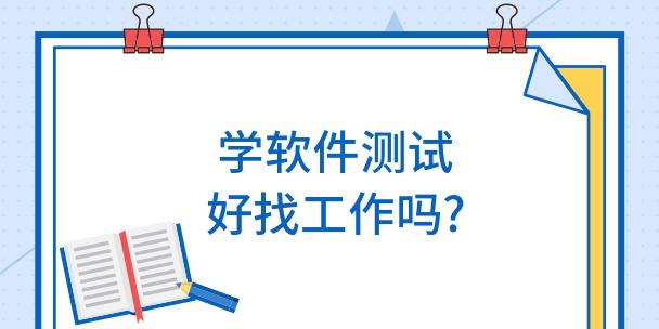 在杭州学软件测试好找工作吗