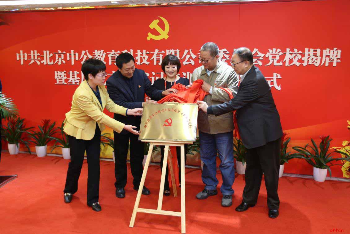 中公教育党校成立 首期党支部书记培训班开讲