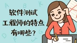在西安选择从事软件测试岗位的理由是什么?