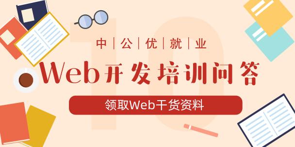 杭州Web前端培训哪家好?