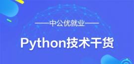 【Python基础知识】什么是Django框架