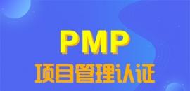 PMP报考条件和报名流程有哪些?
