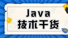 Java培训后,之后职业规划该如何确定?