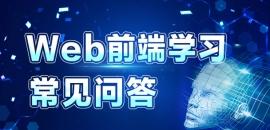 北京Web前端学习6个有效果软件!看看哪些你用的上!