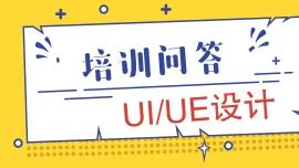 北京优就业UI设计学费多少?