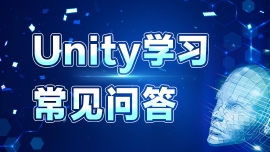 北京优就业unity培训时间需要多久?