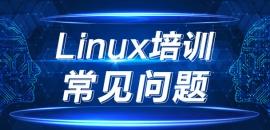 Linux培训好还是自学好,该怎么判断自己适合哪种方式?
