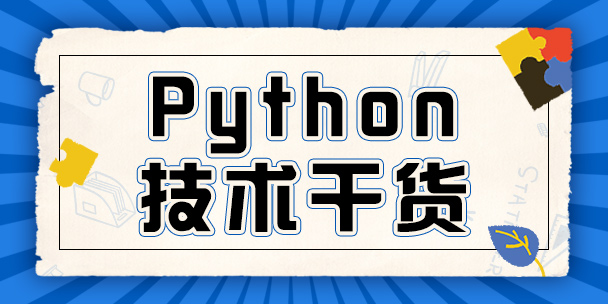 【Python基础知识】Python Web开发流行的三大框架