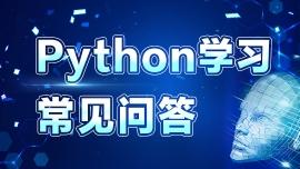西安Python培训哪家口碑比较好,差评较少的机构有哪些?