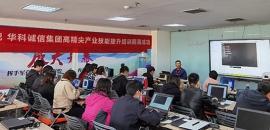 中公教育旗下中公企业大学北京高精尖产业技能提升培训圆满完成