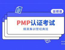 PMP考试是英文吗