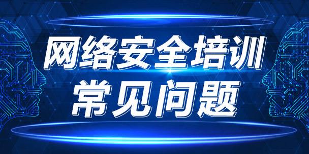 武汉网络安全培训完成,如何继续提升网络安全技术?