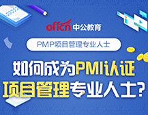 2020年12月PMP考试答题技巧(一)