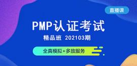12月pmp考前黄金1小时-敏捷项目管理