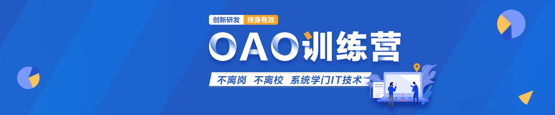 http://xue.ujiuye.com/zt/oao/?wt.bd=lunbo