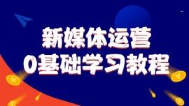 新媒体运营0基础入门教程【详细解析】