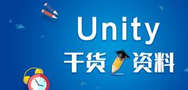 【Unity基础知识】Unity之-Unity行业发展
