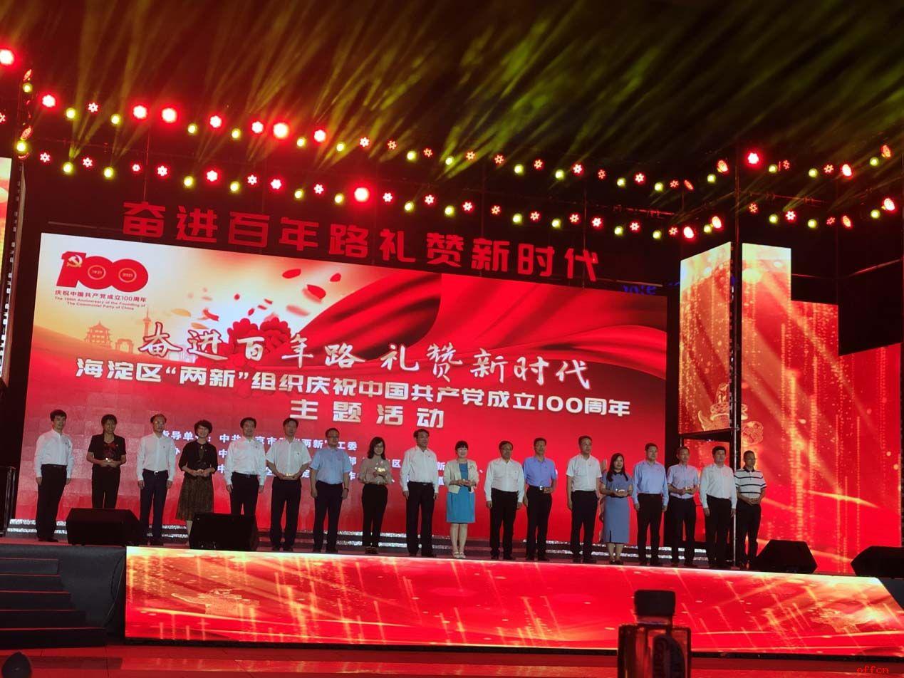 """中公教育党委获评海淀区2021年度""""党建强、发展强""""""""两新""""组织党组织"""