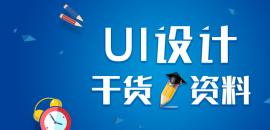 【UI设计基础知识】AE常用快捷键(上)