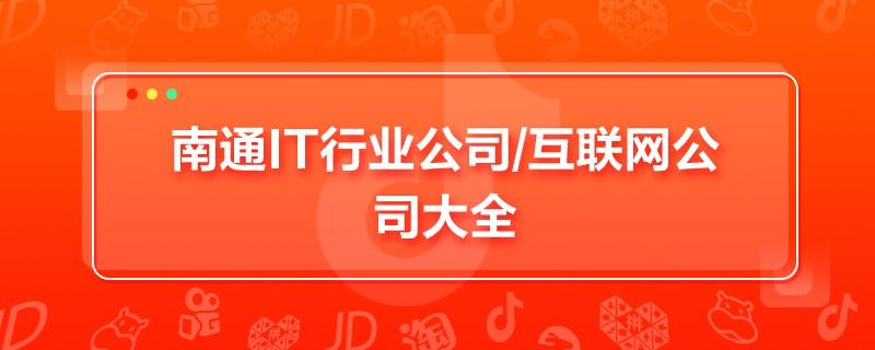 南通IT行业公司,南通互联网公司大全